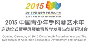 2015 China Youth Accordion Year