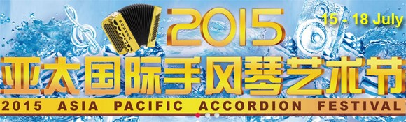 2015 Asia Pacific Accordion Festival