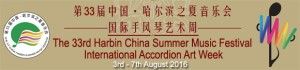 2016 Harbin China International Accordion Art Week