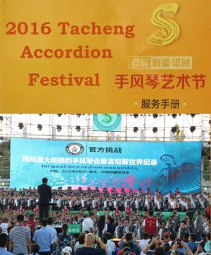 2016 Tacheng Accordion Festival