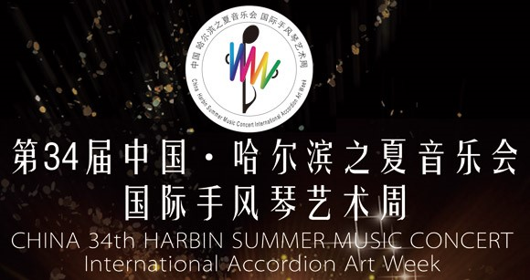 2018 Harbin China Summer International Accordion Art Week