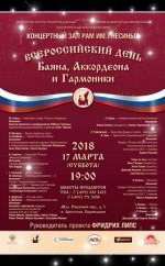 2018 All Russian Day Poster