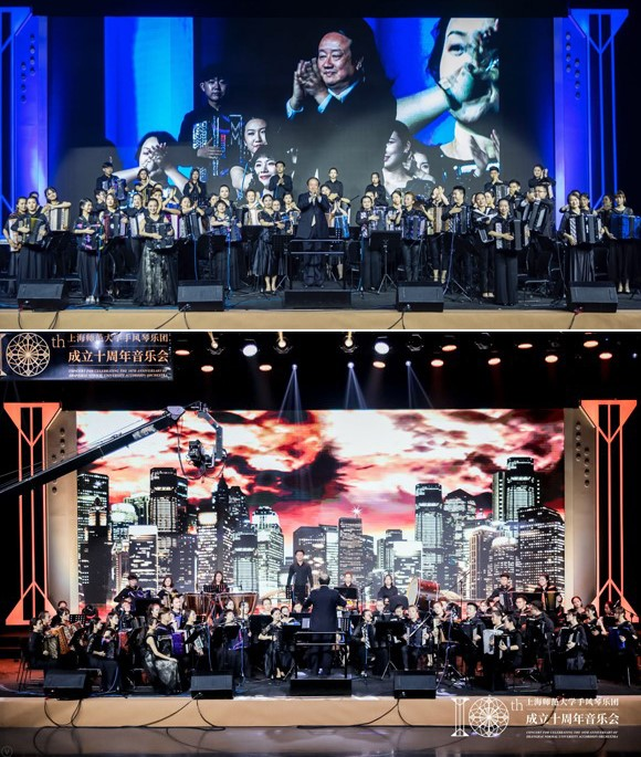 10th Anniversary Concert of the Shanghai Normal University Accordion Orchestra