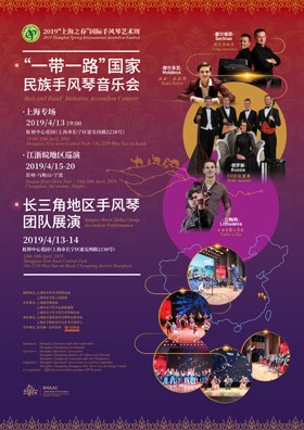 Poster 2019 Shanghai Spring International Accordion Festival