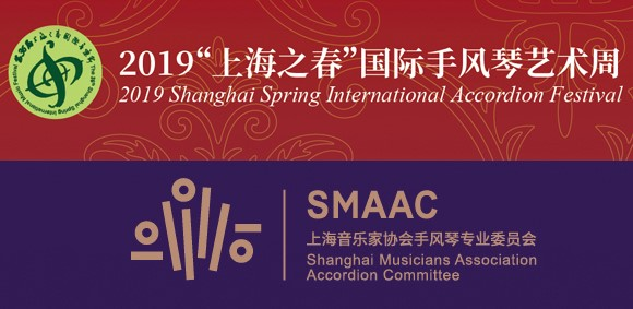 header 2019 Shanghai Spring International Accordion Festival