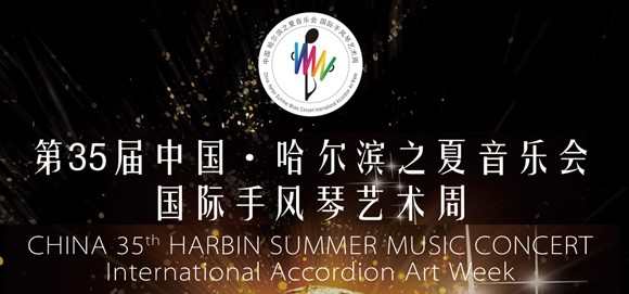 2020 China Harbin International Accordion Art Week header