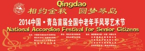 Qingdao National Accordion Festival for Senior Citizens