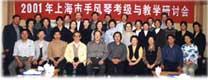 Shanghai Accordion Examinations