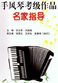 """Experts Guide for Accordion Examination Music"" book"